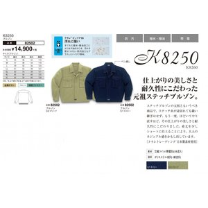 K8250ブルゾンS~LL|aichi-embroidery