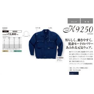 K9250 ブルゾンEL・4L|aichi-embroidery