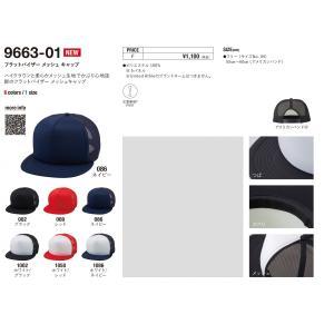 9663-01 フラットバイザーメッシュキャップF|aichi-embroidery