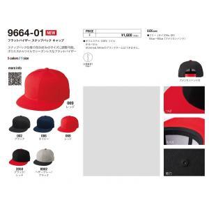 9664-01 フラットバイザースナップバックキャップF|aichi-embroidery