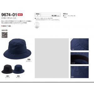 9674-01 ナイロンバケットハットF|aichi-embroidery