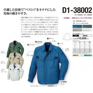 D1-38002ブルゾンEL・4L|aichi-embroidery