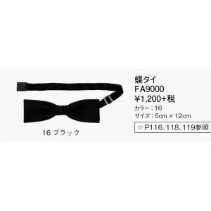 FA9000 蝶タイ 5cm×12cm|aichi-embroidery