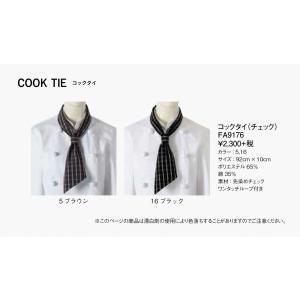FA9176 コックタイ(チェック) 92cm×10cm aichi-embroidery