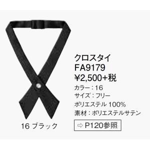 FA9179 クロスタイ フリー|aichi-embroidery