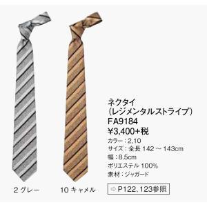 FA9184 ネクタイ(レジメンタルストライプ) 全長142cm~143cm 幅8.5cm|aichi-embroidery