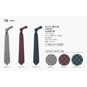 FA9190 ネクタイ(星七宝) 全長142cm~143cm 幅8.5cm|aichi-embroidery