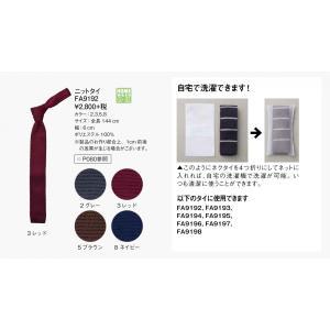 FA9192 ニットタイ 全長144cm 幅6cm|aichi-embroidery