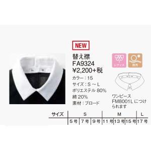 FA9324替え襟S~L|aichi-embroidery