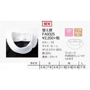 FA9325替え襟S~L|aichi-embroidery