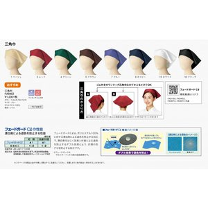 FA9463 三角巾 フリー|aichi-embroidery