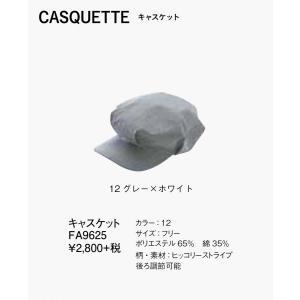 FA9625 キャスケット フリー|aichi-embroidery