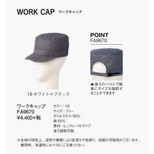 FA9670 ワークキャップ フリー|aichi-embroidery