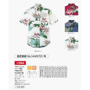 FB4518U アロハシャツ(リーフ柄) SS~4L|aichi-embroidery