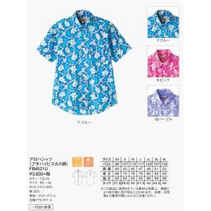 FB4521U アロハシャツ(プチハイビスカス柄) SS~4L|aichi-embroidery