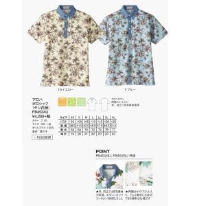 FB4524U アロハポロシャツ(ヤシ花柄) SS~4L|aichi-embroidery