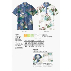 FB4525U アロハポロシャツ(リーフ柄) SS~4L|aichi-embroidery