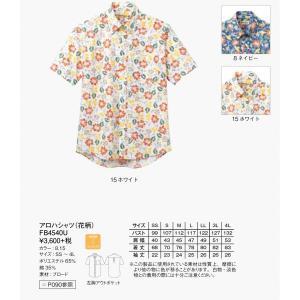 FB4540U アロハシャツ(花柄) SS~4L|aichi-embroidery