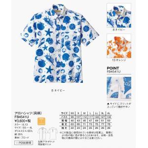FB4541U アロハシャツ(貝柄) SS~4L|aichi-embroidery