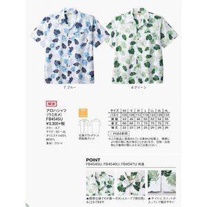 FB4545U アロハシャツ(ウミガメ) SS~4L|aichi-embroidery
