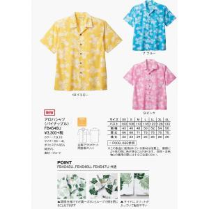 FB4546U アロハシャツ(パイナップル) SS~4L|aichi-embroidery