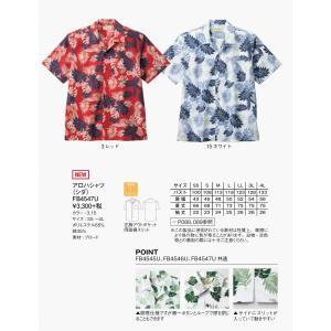 FB4547U アロハシャツ(シダ) SS~4L|aichi-embroidery
