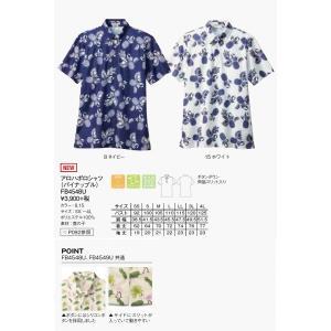 FB4548U アロハポロシャツ(パイナップル) SS~4L|aichi-embroidery