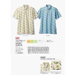FB4549U アロハポロシャツ(フラミンゴ) SS~4L|aichi-embroidery