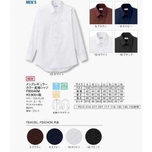 FB5040M メンズレギュラーカラー長袖シャツ S~5L|aichi-embroidery