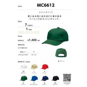 MC6612コットンキャップF|aichi-embroidery