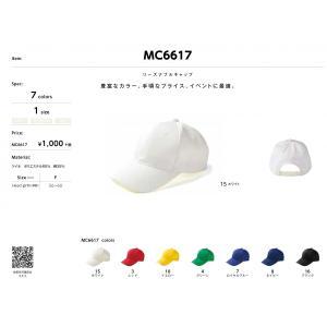 MC6617リーズナブルキャップF|aichi-embroidery