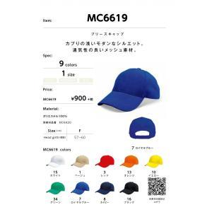 MC6619ブリーズキャップF|aichi-embroidery