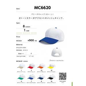 MC6620ブリーズキャップ(2トーン)F|aichi-embroidery