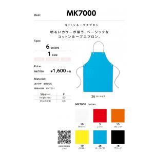 MK7000コットンループエプロンF(総丈80 身幅60) aichi-embroidery