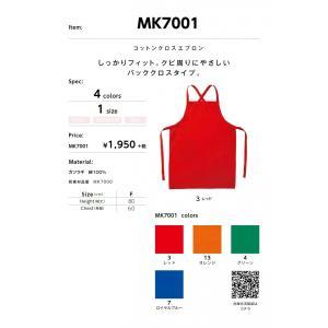 MK7001コットンクロスエプロンF(総丈80 身幅60) aichi-embroidery