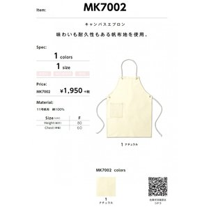 MK7002キャンバスエプロンF(総丈80 身幅60) aichi-embroidery