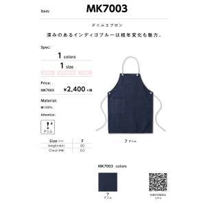 MK7003デニムエプロンF(総丈80 身幅60) aichi-embroidery