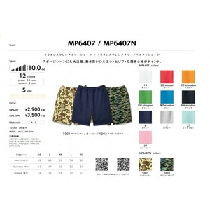 MP640710オンスフレンチテリーショーツXS〜XL|aichi-embroidery