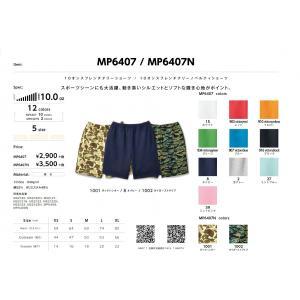 MP6407N10オンスフレンチテリーノベルティショーツXS〜XL|aichi-embroidery