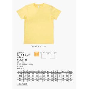 MS1141 5.3オンスユーロTシャツ 100cm~XXXL|aichi-embroidery