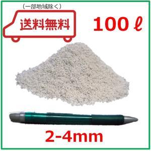 パーライト 100L 2-4mm
