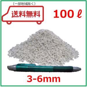 パーライト 100L 3-6mm
