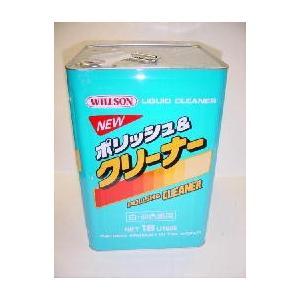 白・淡色用業務用・ポリッシュ&クリーナー18L缶(品番06003)[ウイルソン]|aida-sangyo