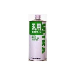 ホンダ純正・寒冷地汎用オイル(SE5W-30)除雪機等の4サイクルオイル1リットル缶(08201-99961)|aida-sangyo