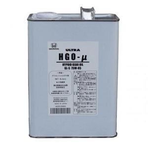 ホンダ純正ULTRA HGO-μ 4L缶ハイポイドギヤオイルミュー(品番08293-99964)|aida-sangyo