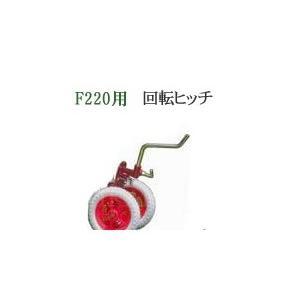 ホンダ(HONDA)こまめ耕運機 F220/F210用回転ヒッチ 移動用車輪(品番10581)(旧品番137311)旭陽