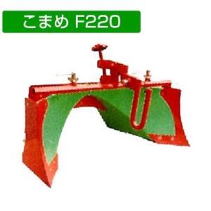 ホンダ(Honda)耕運機 こまめF220/F210/F200/FH220用 スーパーグリーン畝立器 (11009)宮丸 aida-sangyo