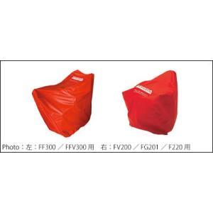 ホンダ耕うん機用ボディーカバー(ハーフカバー)適応機種:FV200/FG201/F220(11648) aida-sangyo