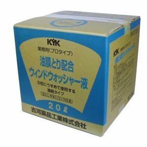 濃縮タイプ油膜取りウインドウォッシャー20L(品番15-204)古河薬品|aida-sangyo