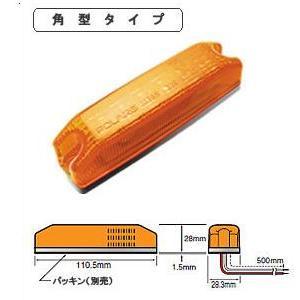 LEDサイドマーカーランプDC24V・角型(25578)nissei(hita)|aida-sangyo